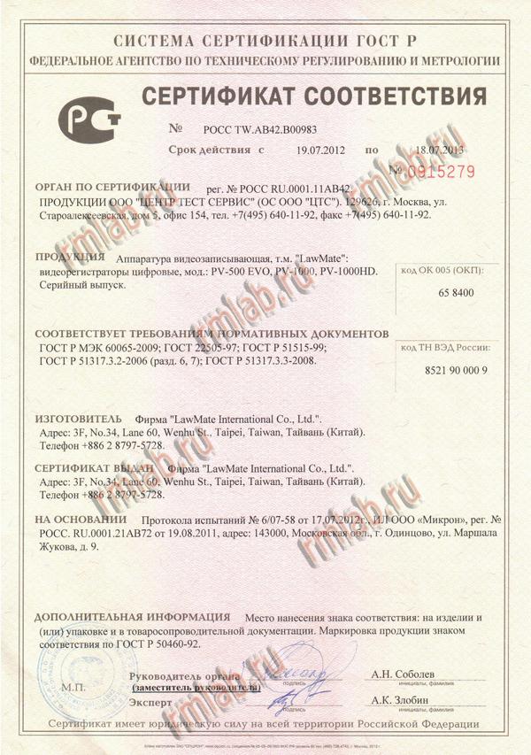 Кейсы для аудио оборудования сертификат