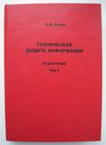 Хорев А.А. Техническая защита информации. Том 1